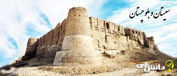 تحقیق مختصر درباره ی استان سیستان و بلوچستان