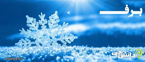 متن زیبا درمورد برف