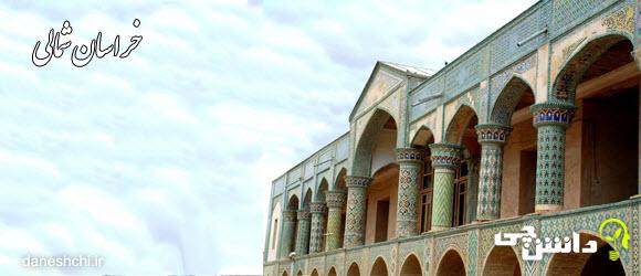 فرهنگ بومی خراسان شمالی