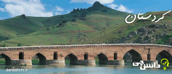ادبیات و فرهنگ بومی استان کردستان