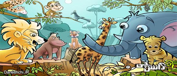 داستان همکاری حیوانات جنگل