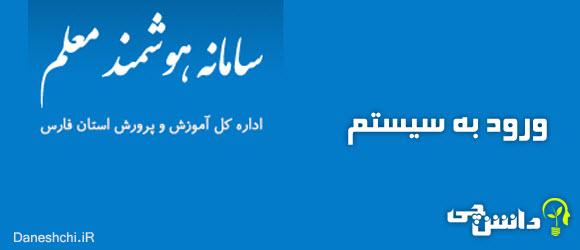 moalem-farsedu-ir , سایت سامانه هوشمند معلم فارس