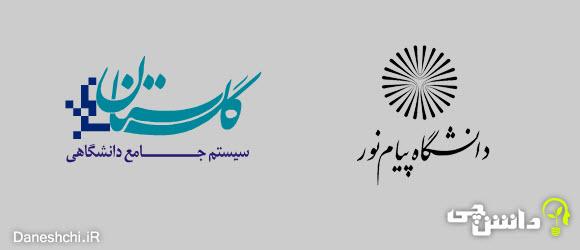 سیستم جامع گلستان
