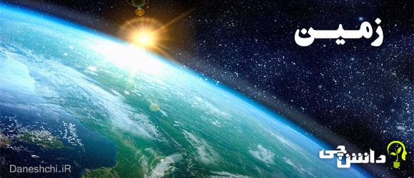 کره خاکی زمین