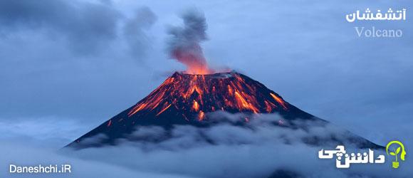 تحقیق در مورد فواید اب و اتش درباره ی آتشفشان ها، فواید و  ضررهای آن ( زمـین پویـا ) - دانشچی