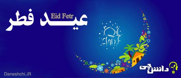 تحقیق درمورد عید فطر   , eid fetr