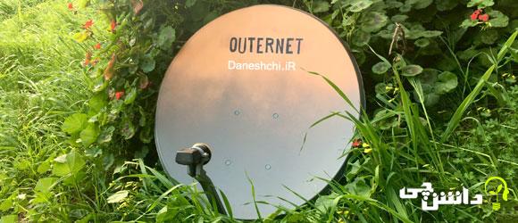تکنولوژی اوترنت | Outernet