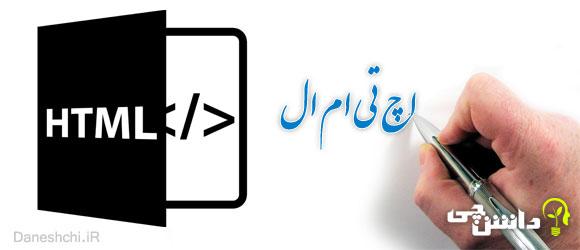 آموزش اچ تی ام ال (HTML) مقدماتی