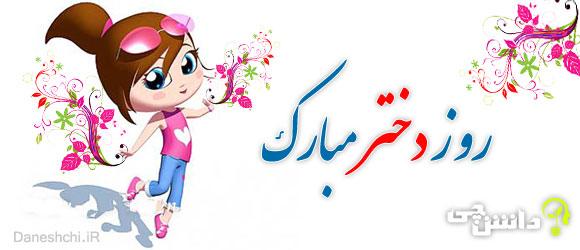 متن پیام تبریک روز دختر + اشعار زیبا روز دختر | rooz dokhtar