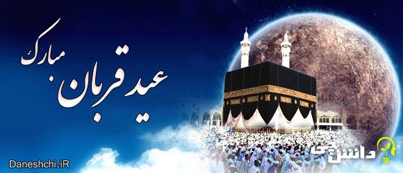 عید سعید قربان