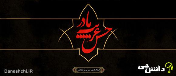 پیام تسلیت شهادت امام حسن مجتبی