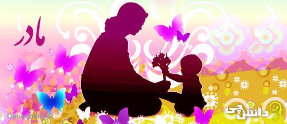 انشا مادر - توصیف مادر