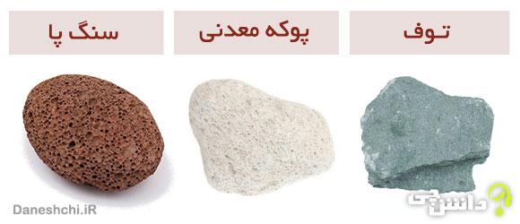 سنگ های آتشفشانی   پوکه معدنی، توف و سنگ پا