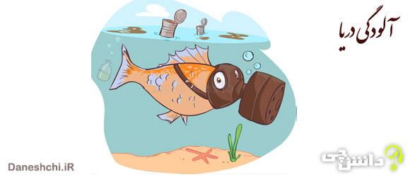 شکل ها و نقاشی در مورد حفاظت از دریا چگونـه از دریـا حفاظت کنیم؟ - دانشچی