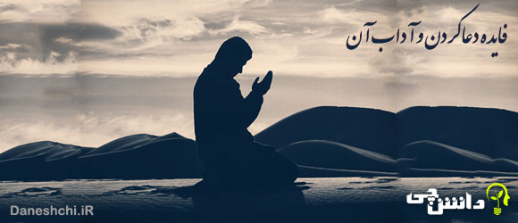 فایده دعا کردن و آداب آن