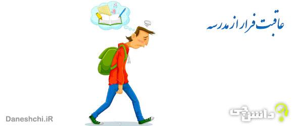 انشا انگلیسی در مورد مدرسه انشا در مورد عاقبت فرار از مدرسه - دانشچی