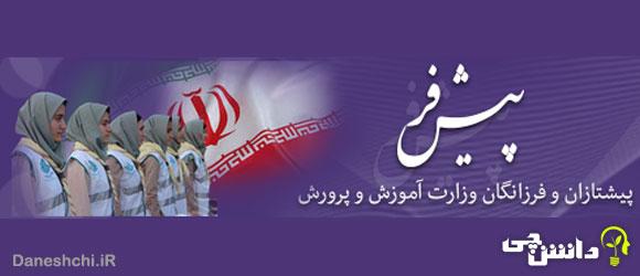 سایت پیشفر سامانه سازمان دانش آموزی pishfar.ir