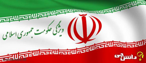 حکومت جمهوری اسلامی چه ویژگی هایی دارد
