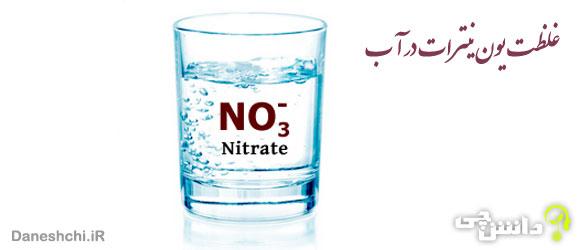 غلظت یون نیترات در آب آشامیدنی