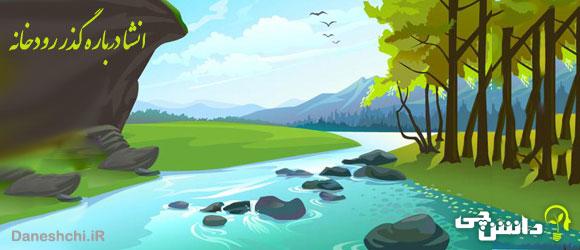 توصیف و انشا در مورد گذر رودخانه