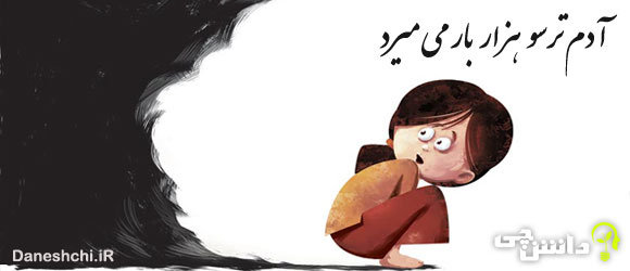معنی ضرب المثل آدم ترسو هزار بار می میرد