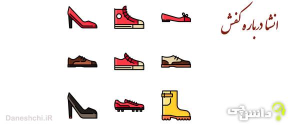 توصیف و انشا در مورد کفش