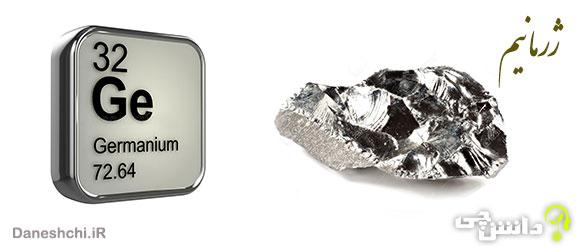 ژرمانیم Ge 32، عنصری از جدول تناوبی