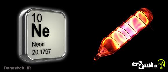 گاز نئون Ne 10، عنصری از جدول تناوبی