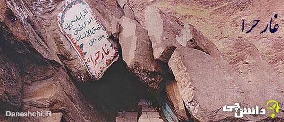 تحقیق در مورد غار حرا و مشخصات آن