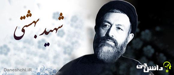 تحقیق در مورد زندگی شهید بهشتی
