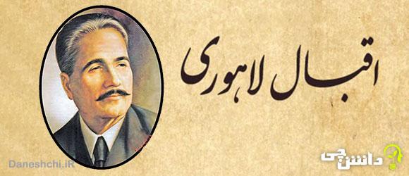 تحقیق در مورد زندگی اقبال لاهوری