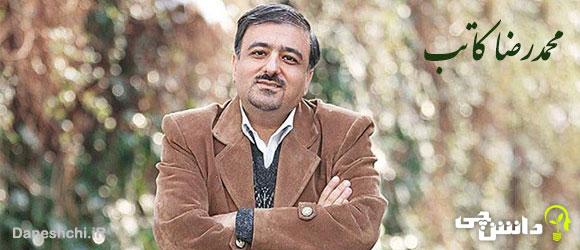 خلاصه زندگی محمدرضا کاتب