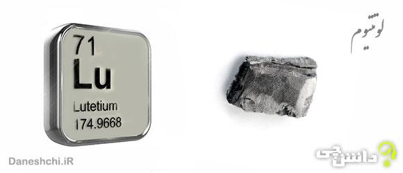 عنصر لوتتیوم Lu 71، عنصری از جدول تناوبی