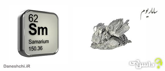 عنصر ساماریوم Sm 62، عنصری از جدول تناوبی