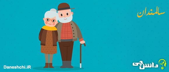 انشا در مورد سالمندان