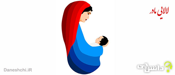 انشا در مورد لالایی مادر